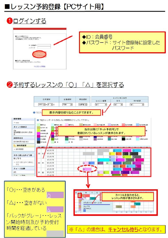 レッスン予約登録(PCサイト①)