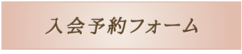 入会予約フォーム.png