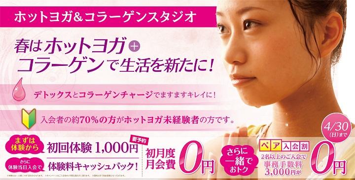東久留米4月TOP.jpg
