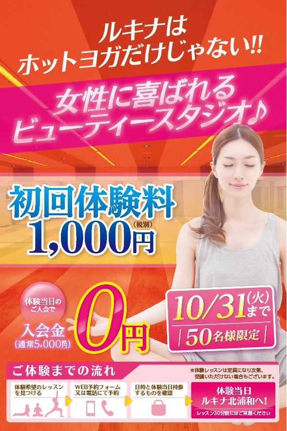 10月北浦和.jpg