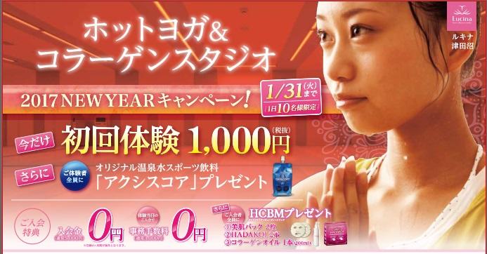 201701津田沼