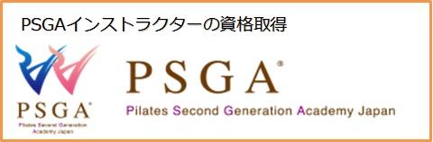 PSGAバナー1.jpg